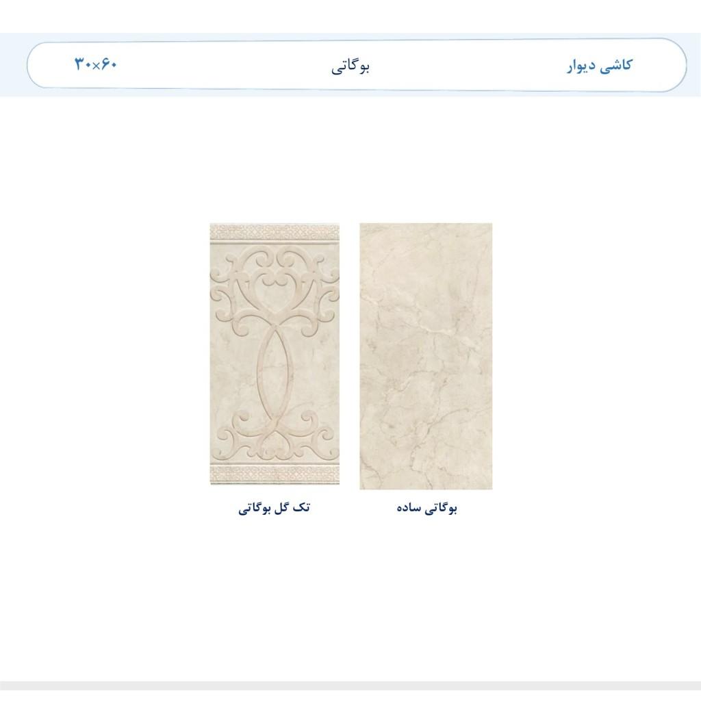 کاشی دیوار پارس-07