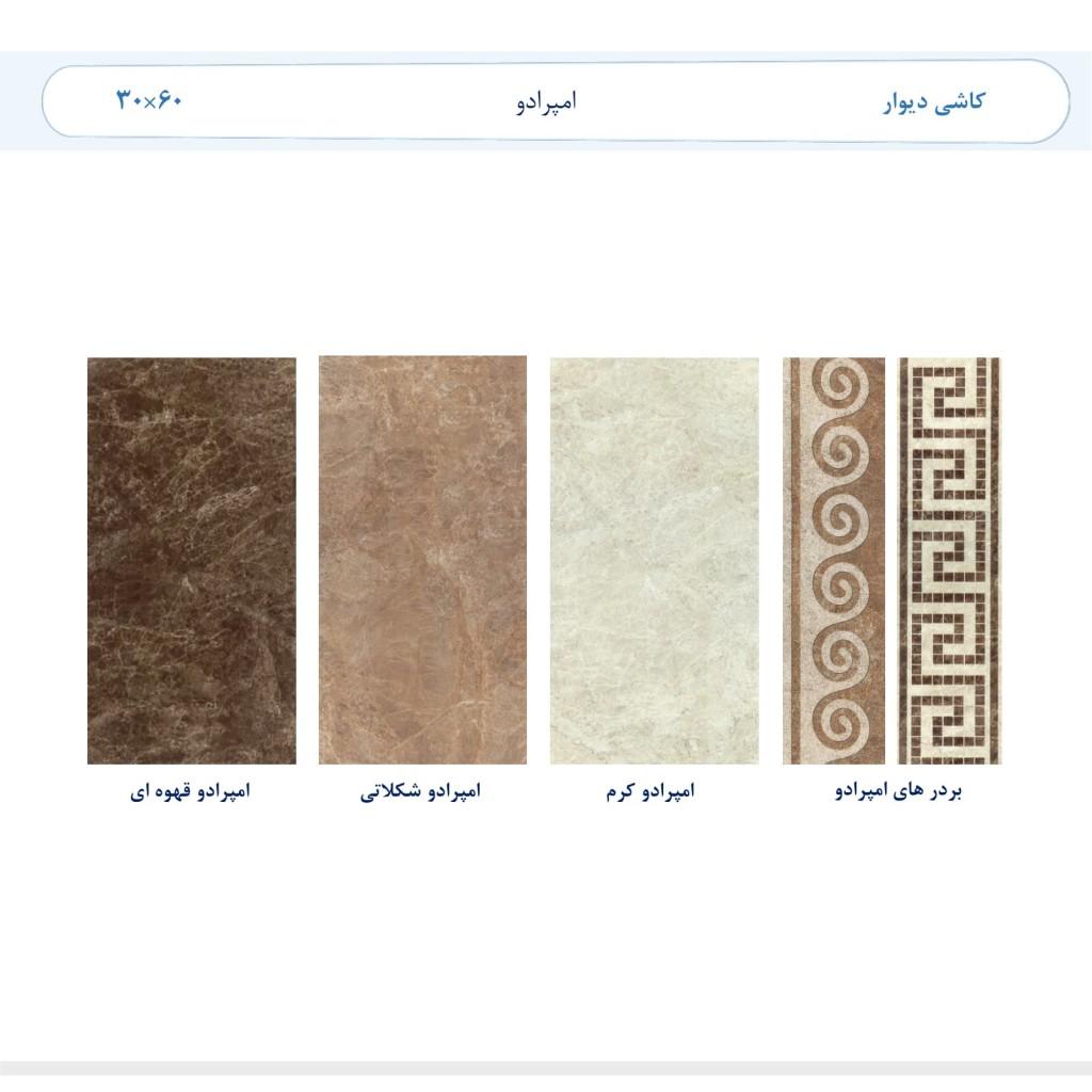 کاشی دیوار پارس-09