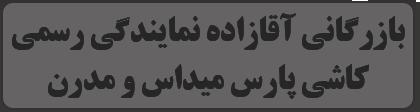بازرگانی آقازاده نمایندگی رسمی کاشی پارس میداس و مدرن