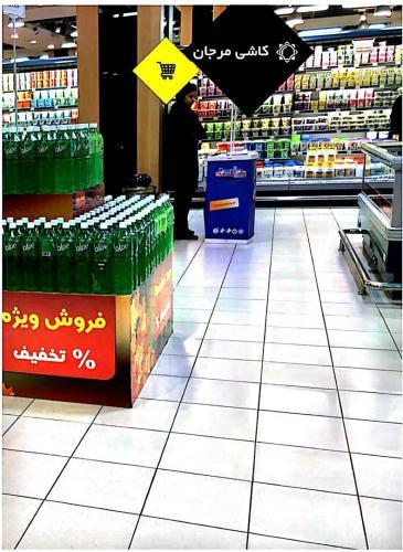 سرامیک ضد اسید ٣٣٣٣ مرجان هایپر مارکت پالادیوم تهران
