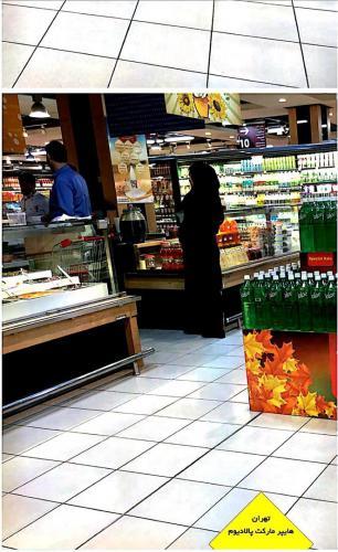سرامیک ضد اسید کف مرجان ٣٣٣٣ اجرا در مرکز خرید پالادیوم زعفرانیه تهران