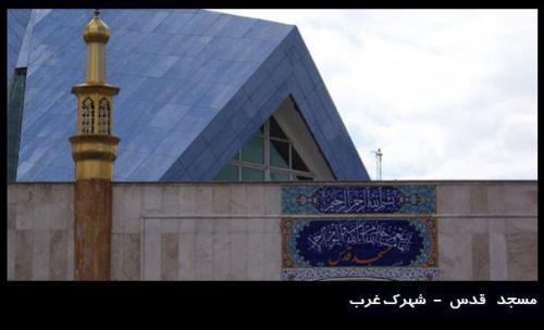 پروژه مسجد قدس تهران - کاشی پارس