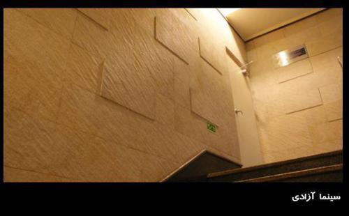 پروژه سینمای آزادی - کاشی پارس