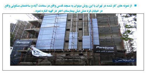شركت كاشی پارس- مسجد قدس سعادت آباد